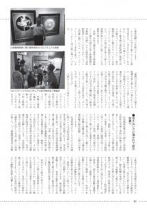 「統合医療でがんに克つ」2014年12月 vol.78